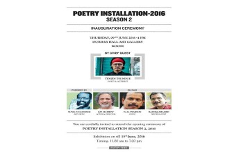 Inauguration Ceremony of Poetry Installation-2016