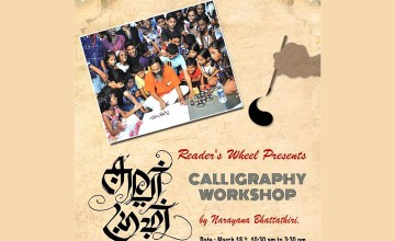 Reader's Wheel Presents Calligraphy Workshop