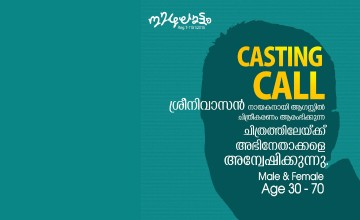 Casting Call for Sreenivasan's Next