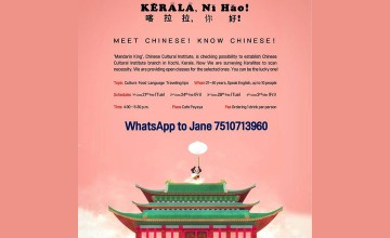 Meet Chinese! Know Chinese - Open Classes
