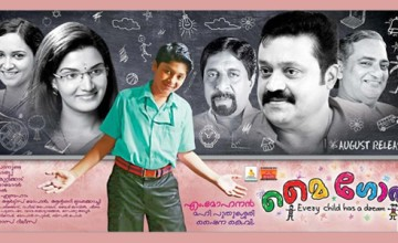 Songs from Suresh Gopi's latest
