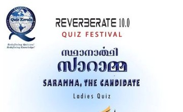 Ladies Quiz by N Prasanth IAS and Uma Behara IPS