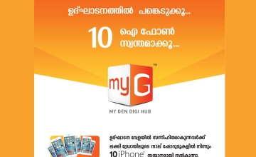 Win an Iphone from MyG Showrooms today !!